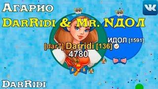 Голодные Игры круче Агарио DarRidi and Mr. NДОЛ