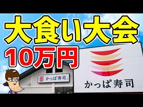 【ガチ】かっぱ寿司で大食いして10万円分ゲット!?
