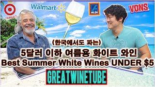 싸고 맛난 여름용 화이트 와인은? Best summer…