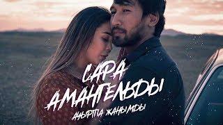 """Сара Амангелді - Ауыртпа жанымды (OST """"Я люблю тебя»)"""