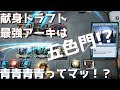 【トッププロのMTGArena】ラヴニカの献身ドラフト初陣戦