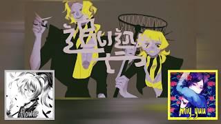 Gambar cover 煮ル果実  -トラフィック・ジャム  (Flower ft. Miyashita Yuu Cover)