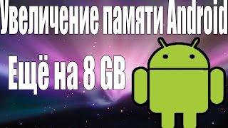 Увеличение памяти Android ещё на 8 gb