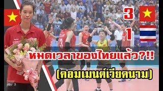 ความคิดเห็นชาวเวียดนามหลังไทยแพ้เวียดนาม 1-3 เซต ศึก U23 ชิงแชมป์เอเชีย