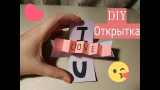 DIY   Милая открытка💕