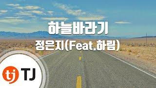 [TJ노래방] 하늘바라기 - 정은지(Feat.하림)(Jeong Eun Ji) / TJ Karaoke