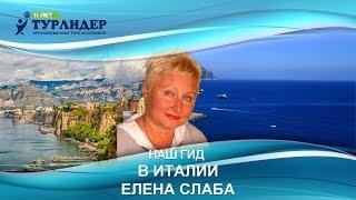 Турлидер представляет. Наш гид - Елена Слаба(, 2017-05-21T13:46:12.000Z)