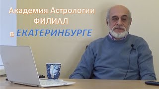 Открытие филиала АА в Екатеринбурге