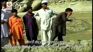 Lakh Data Ji Di Jiwan Katha | Part 2 | EKJOT Films | Ghulla Sarhale Wala | Released on 2013