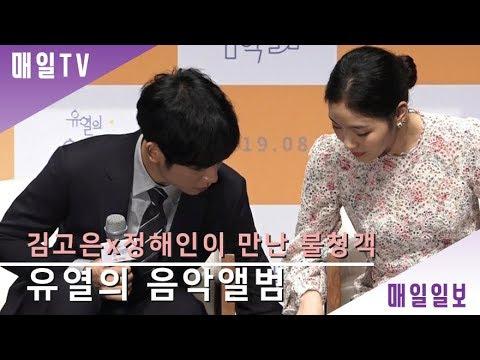[매일tv]-'유열의-음악앨범'-김고은x정해인-그리고-불청객?