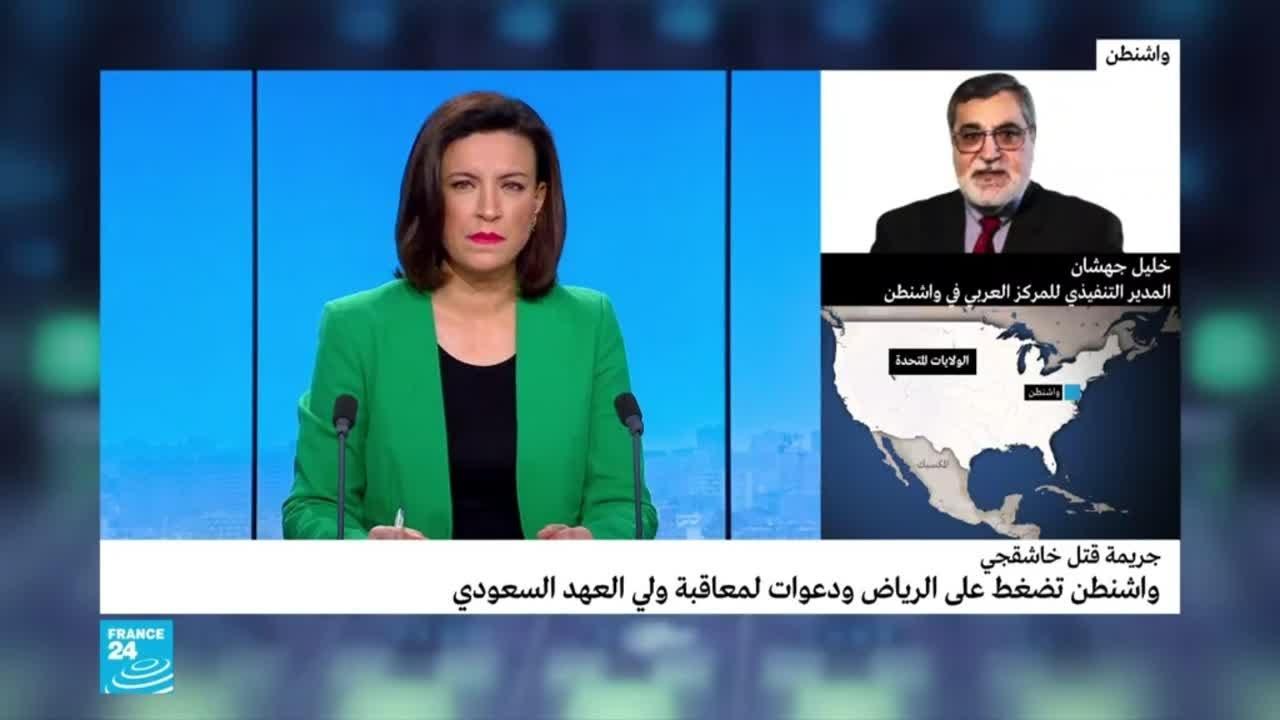 تقرير مقتل خاشقجي: واشنطن تضغط على الرياض ودعوات لمعاقبة ولي العهد السعودي  - نشر قبل 39 دقيقة