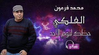 حظك اليوم الاحد الموافق17-2-2019 الفلكي محمد فرعون