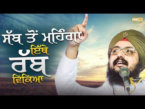 ਸਭ ਤੋਂ ਮਹਿੰਗਾ ਇੱਥੇ ਰੱਬ ਵਿਕਿਆ | Haryau | Bhai Ranjit Singh Khalsa Dhadrianwale