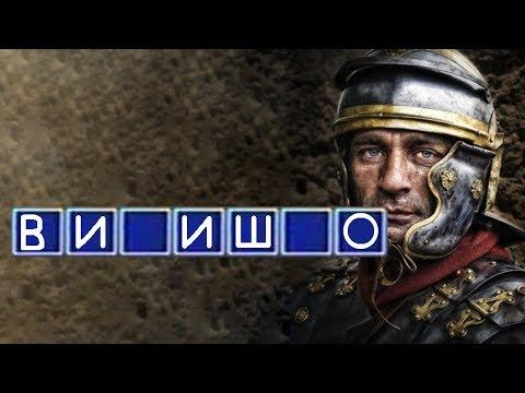 Чем питался римский легионер?