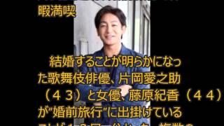 片岡愛之助、藤原紀香沖縄ラブラブデート!