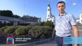 Малые города России: Егорьевск - здесь учился летчик Валерий Чкалов