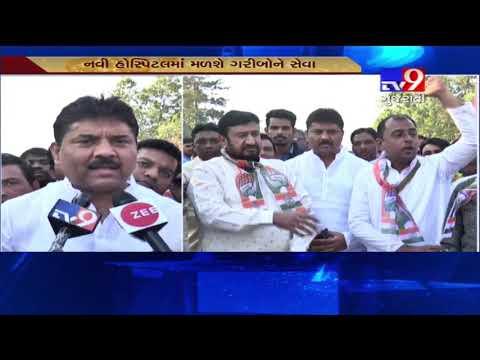 Gujarat Congress protest privatization of VS Hospital in Ahmedabad - Tv9