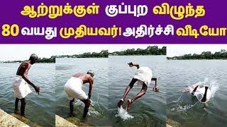 ஆற்றுக்குள் குப்புற விழுந்த  80 வயது முதியவர்! அதிர்ச்சி வீடியோ Tamil News | Latest