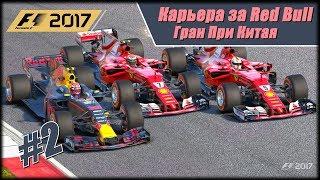 Карьера F1 2017 на 100% без помощников. Гран При Китая.
