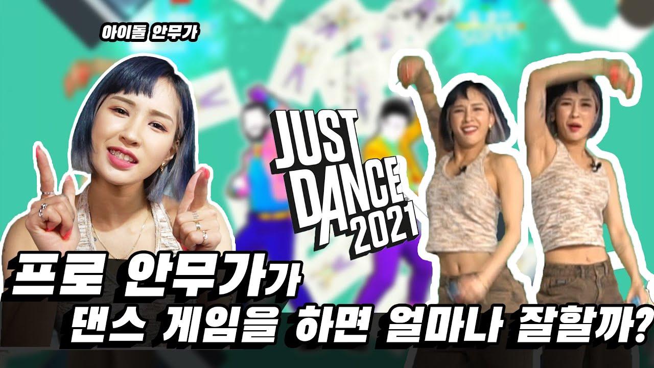 프로 안무가가 댄스 게임을 하면 몇점이 나올까? (보아, 청하, 유빈 등 안무가) #JustDance