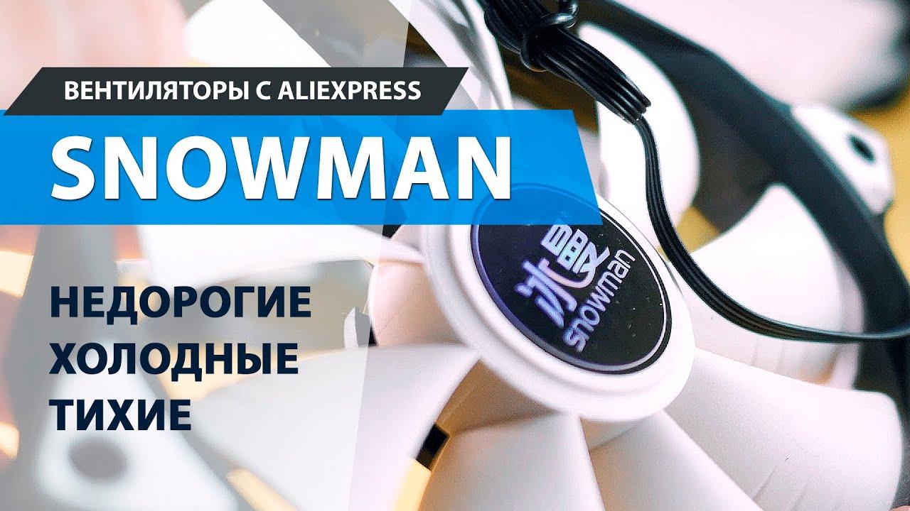 SNOWMAN 120mm. Недорогие и тихие вентиляторы с Aliexpress