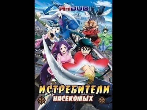 Истребители насекомых OVA (3 серия)