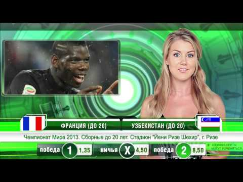 Видео Лига ставок германия мексика