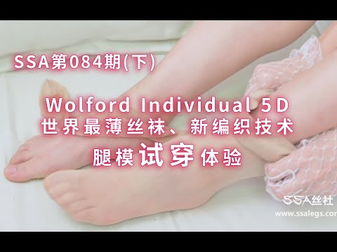 ?SSA?????Wolford?????3D???????(?)(84?)