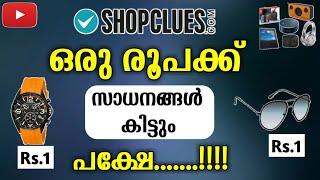ഒരു രൂപയ്ക്ക് സാധനങ്ങൾ ഉള്ള സൈറ്റ്   ShopClues Shopping Review In Malayalam