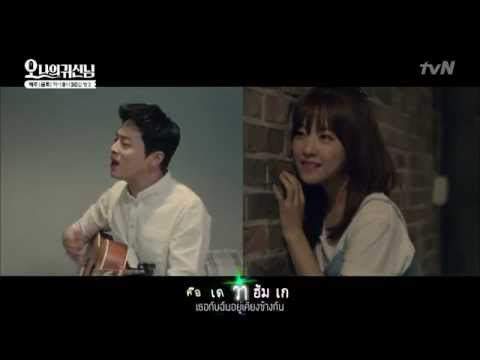 [Karaoke-Thaisub] Sweet chocolate - Jo jung suk (Cut.Oh my ghost)