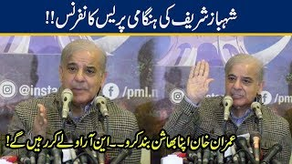 Shahbaz Sharif Complete Press Conference on Nawaz Sharif ECL Issue