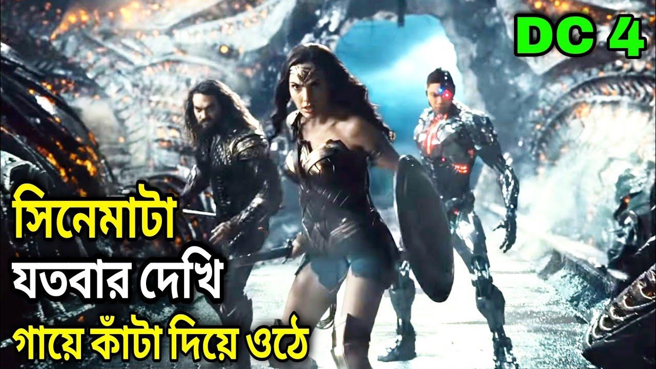 Download Justice League (2017)  DC4 পুরো সিনেমা বাংলায়    Movie In Bengali