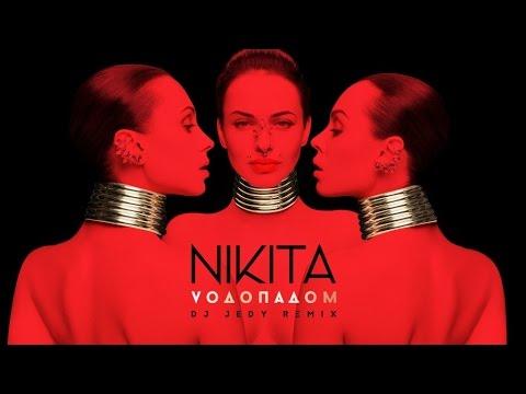 Песня Unknown artist - Nikita - Водопадом (DJ Jedy Remix) в mp3 256kbps