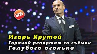 🔔 Игорь Крутой, горячий репортаж со съёмок Голубого огонька (SUB)