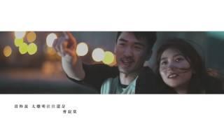 小喬初嫁了!超sweet 婚禮MV曝光!杜小喬 u0026 Jeffery Visual Wedding MV「私奔到月球」