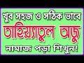 তাহিয়্যাতুল ওযুর নামাজ পড়া শিখুন!   Learn to read Tahiyatul Wudu!   Prayer education
