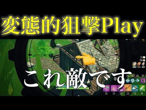 🍎超細い隙間を打ち抜く変態SR Play Fortnite