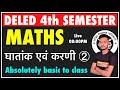 Gambar cover घातांक एवं करणी  UP DELED 4th Semester गणित Class  BTC Math 4th Semester 2021