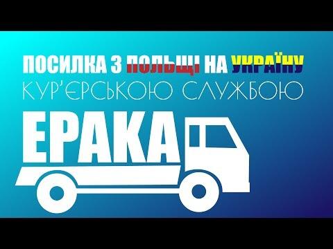 """Посилка з Польщі на Україну кур""""єрською службою Epaka ( Епака)"""