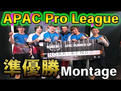 【R6S】APAC Pro League準優勝記念。Scrim&本選大会Montage【野良連合】