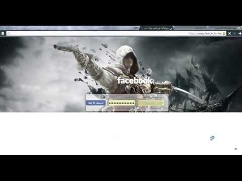 كيفية تغيير الصفحة الرئيسية عند الدخول للفيس بوك   م  أشرف الأغبري مسؤل فريق سماء سوفت للبرمجيات