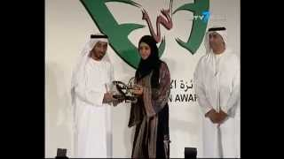 Emirates Women Award Ceremony (Cycle 12) covered on City 7 Dubai