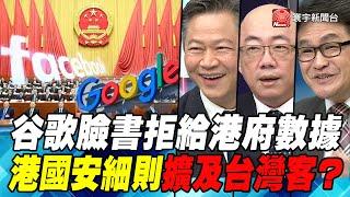 P1谷歌臉書拒給港府數據  港國安細則擴及台灣客? 寰宇全視界20200708