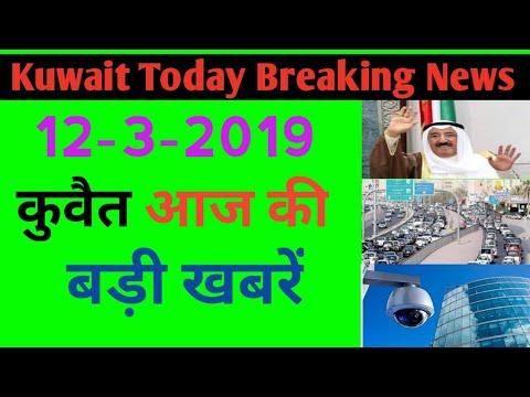12-3-2019_Kuwait Today Breaking News Update,, Kuwait News Hindi Urdu,,By Raaz Gulf News
