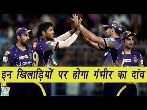 IPL 2017 : KKR vs GL ;Kolkata Probable Playing 11 Against Gujarat   वनइंडिया हिंदी