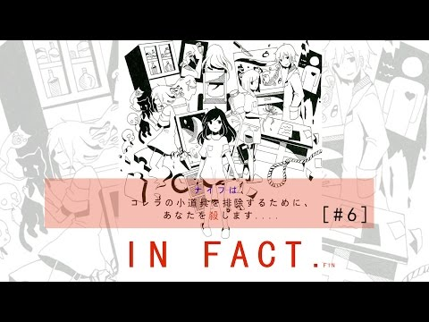 璩玩RPG/IN FACT[Fin](其餘結局)