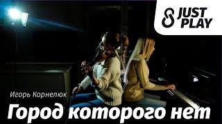 Игорь Корнелюк - Город которого нет (Cover by Just Play)