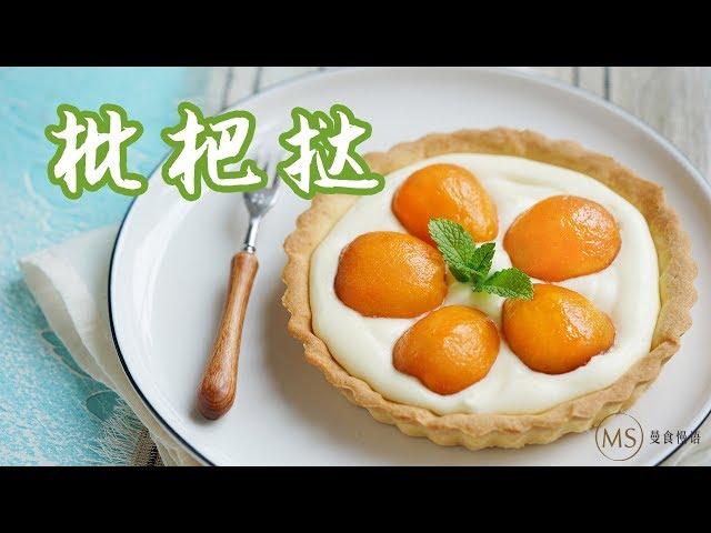 [Eng Sub] Loquats Tart 提醒一下,这样水果再不吃,就错过最佳赏味期了【曼食慢语】*4K
