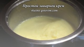 Простой заварной крем  | Вкусно готовим