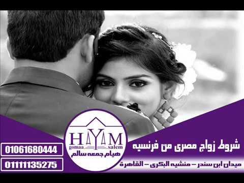 شروط زواج الفلسطينى من مصرية شروط زواج الفلسطينى من مصرية1